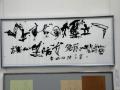毎日書道会会員 吉井子雪