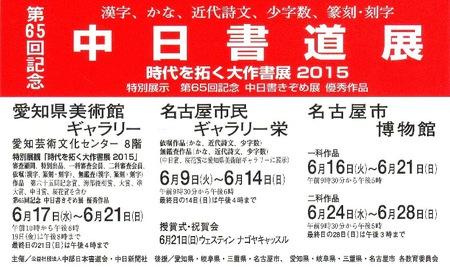 第65回記念中日書道展はがきbbs-thumb-450x267-2298